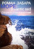 "Обложка книги ""Сборник стихотворений. Море. Romantic sad"""