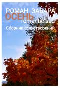 """Обложка книги """"Сборник стихотворений. Осень. Romantic sad"""""""