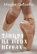 """Обложка книги """"Танцуя на моих нервах"""""""