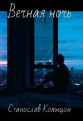 """Обложка книги """"Вечная ночь"""""""
