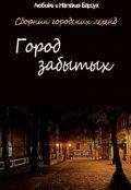 """Обложка книги """"Город забытых"""""""