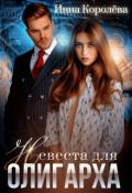 """Обложка книги """"Невеста для олигарха"""""""