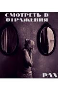 """Обложка книги """"Смотреть в отражения"""""""
