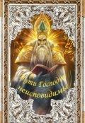 "Обложка книги ""Пути Господни неисповедимы"""