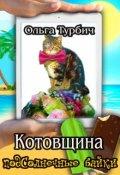 "Обложка книги ""Котовщина"""