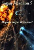 """Обложка книги """"Сказки Монашки 9 Мирная жизнь Вселенных"""""""