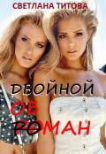 """Обложка книги """"Двойной обман"""""""