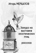 """Обложка книги """"Зануда на выставке экзотических птиц"""""""