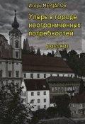 """Обложка книги """"Упырь в городе неограниченных потребностей"""""""