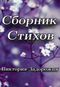 """Обложка книги """"Сборник стихов"""""""