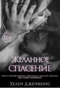 """Обложка книги """"Желанное спасение"""""""
