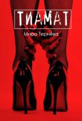 """Обложка книги """"Тиамат"""""""