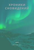 """Обложка книги """"Хроники Сновидений"""""""