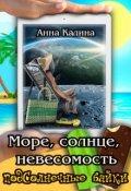 """Обложка книги """"Море, солнце, невесомость"""""""
