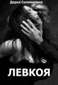 "Обложка книги ""Левкоя"""