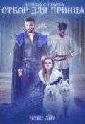 """Обложка книги """"Ведьма с Севера: отбор для принца"""""""