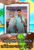 """Обложка книги """"Тиффани & Ваниль"""""""