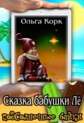 "Обложка книги ""Сказка бабушки Лё"""