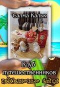 """Обложка книги """"Клуб путешественников"""""""