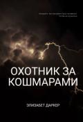 "Обложка книги ""Охотник за кошмарами"""