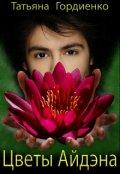 """Обложка книги """"Цветы Айдэна."""""""