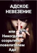 """Обложка книги """"Адское невезение, или Никогда не ссорьтесь с повелителем Ада"""""""