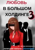 """Обложка книги """"Любовь в большом холдинге 3"""""""
