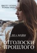 """Обложка книги """"Отголоски прошлого """""""