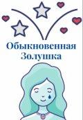 """Обложка книги """"Обыкновенная Золушка"""""""