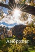 """Обложка книги """"Амброзия"""""""
