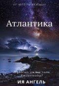 """Обложка книги """"Атлантика"""""""