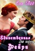 """Обложка книги """"Единственная для короля Фейри"""""""