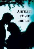 """Обложка книги """"Ангелы тоже любят"""""""