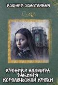 """Обложка книги """"Хроники Альмира. Рабыня королевской крови"""""""