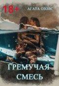 """Обложка книги """"Гремучая смесь (18+)"""""""