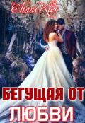 """Обложка книги """"Бегущая от любви """""""
