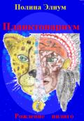 """Обложка книги """"Рождение индиго"""""""