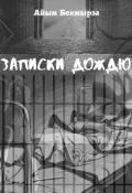 "Обложка книги ""Записки дождю"""