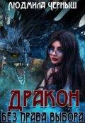 "Обложка книги ""Дракон без права выбора"""