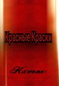 """Обложка книги """"Красные Краски"""""""