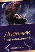 """Обложка книги """"Дневник 13-ой Наложницы"""""""