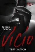 """Обложка книги """"Vicio"""""""