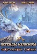 """Обложка книги """"Легенды Мелизоры-2. Смертельными тропами"""""""