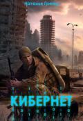 """Обложка книги """"Кибернет"""""""
