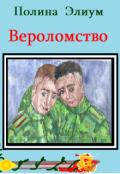 """Обложка книги """"Вероломство"""""""