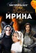 "Обложка книги ""Ирина"""