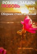 """Обложка книги """"Сборник стихотворений. Любовь. Romantic sad"""""""
