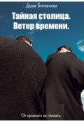 """Обложка книги """"Тайная столица. Ветер времени."""""""