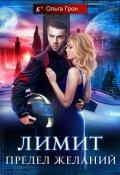 """Обложка книги """"Лимит - 1. Предел желаний"""""""