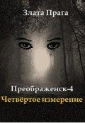 """Обложка книги """"Преображенск-4. Четвёртое измерение"""""""